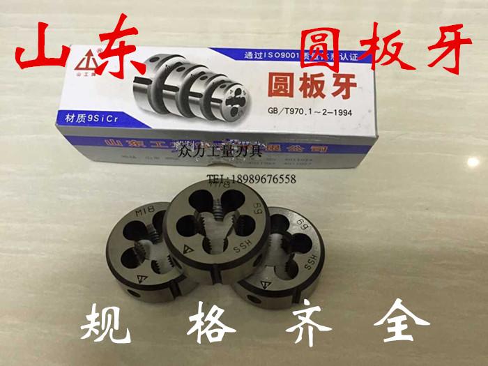 Công cụ cắt dụng cụ Sơn Đông Round die M18 M20 M22 M24 M27