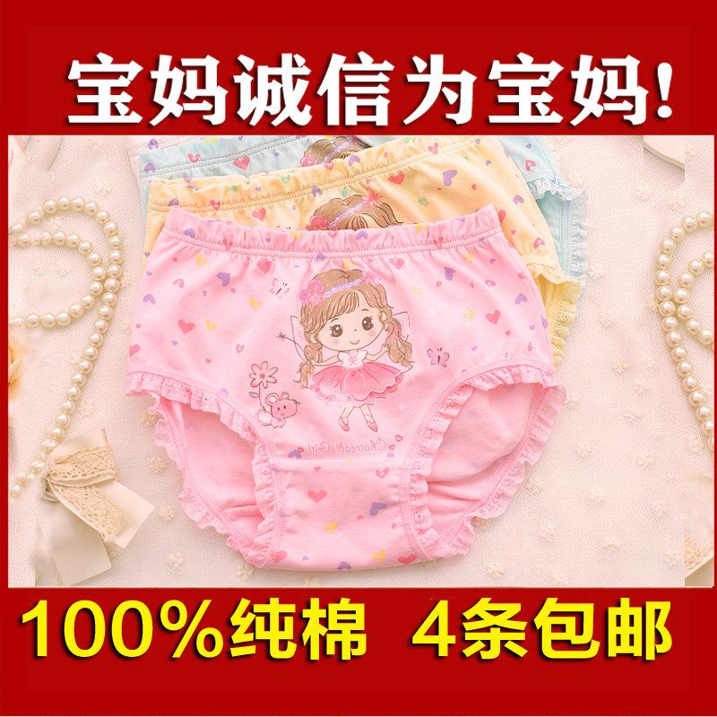 1-3-5-7岁儿童内裤小童女孩子纯棉宝宝女童内裤全棉三角秋面包裤