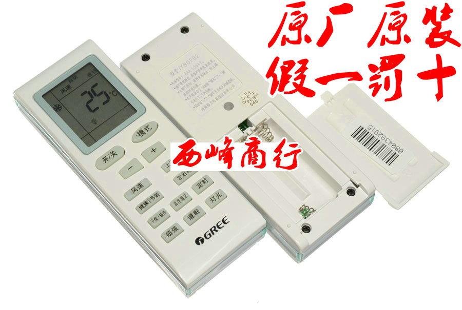原装格力空调遥控器KFR-26GW(26561)FNAa-2 26GW(26557)FNFb-A3