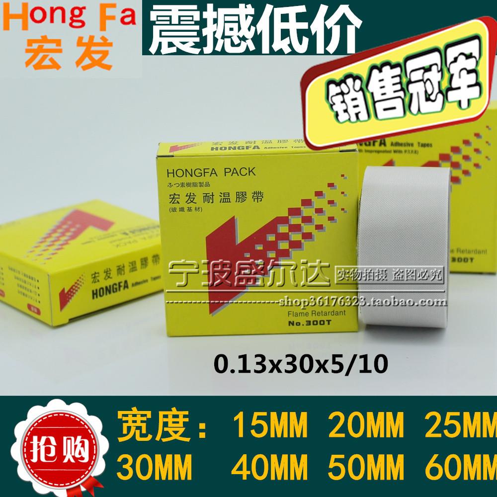 Hongfa 0.13 * 30 * 5 sợi thủy tinh chất nền chịu nhiệt băng niêm phong máy băng nhiệt độ cao vải nhiệt độ cao băng