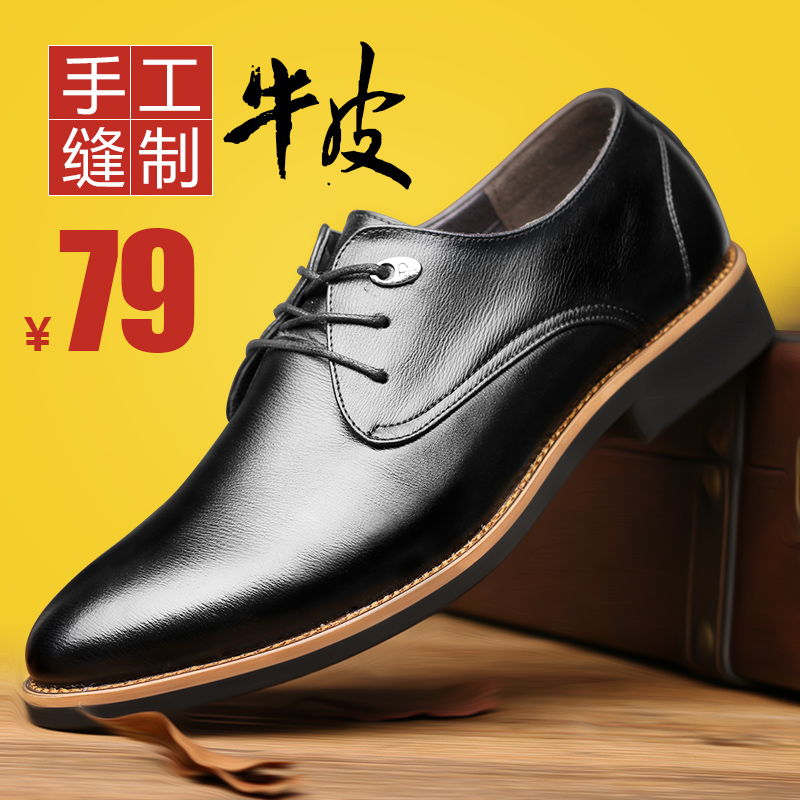 尖头皮鞋男士韩版潮流商务正装简约黑色系带青少年内增高英伦婚鞋