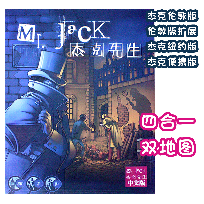 Four In One Game Table #37 - Table Games Jack The Ripper With Extended Jack New York Pocket Edition  Collection Of Four-