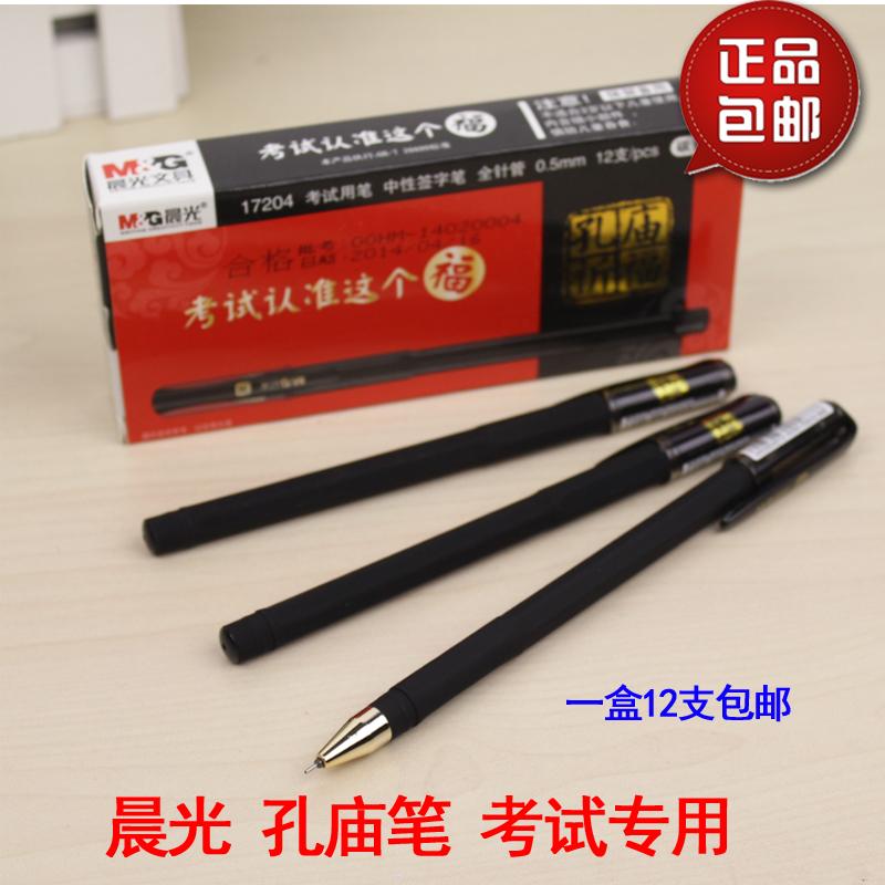 晨光ARP50801睿朗直液式水性笔 全针管0.5mm中性笔 考试签字笔