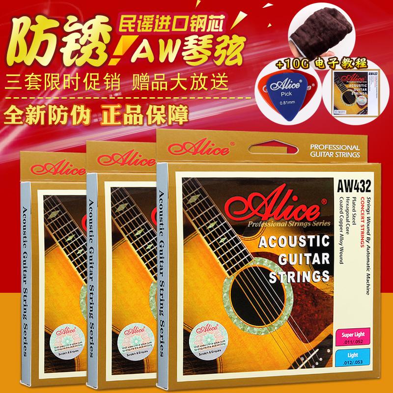 【три комплект 】 оригинал Линии акустической гитары Алисы комплект String Import Steel Guitar String
