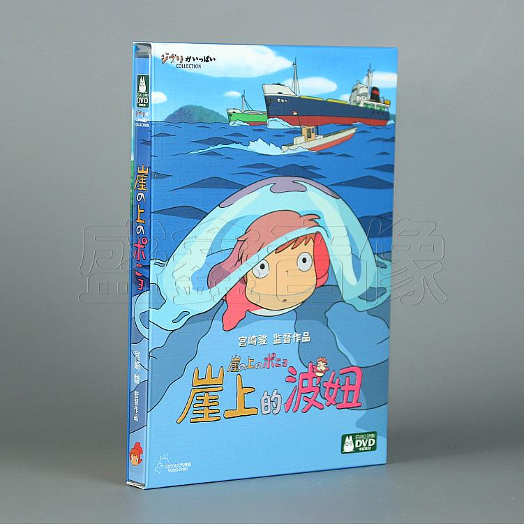 宫崎骏动画片崖上的波妞DVD高清光盘电影正版光碟动漫片国语日语