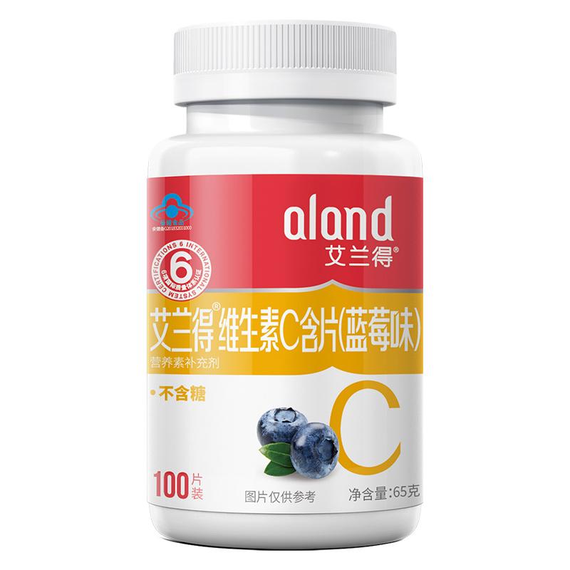 买1送1】片ALAND/艾兰得 维生素C含片 0.65g/片*100片(蓝莓味)