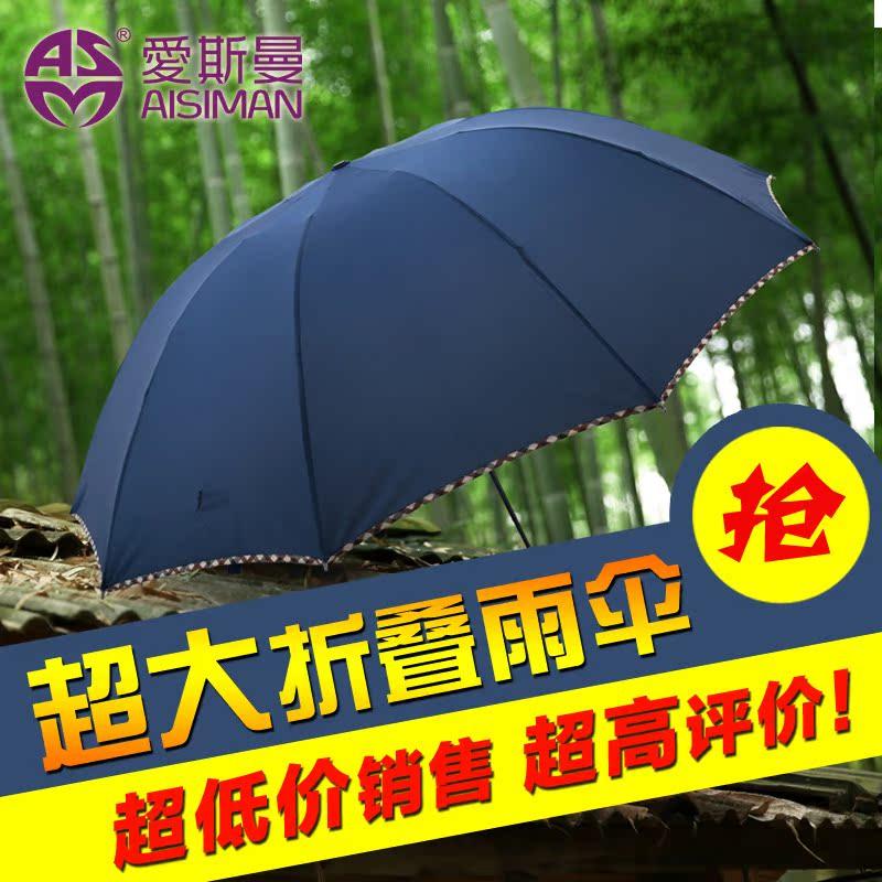 爱斯曼创意晴雨伞男格子边太阳伞双人超大伞加大女士三折雨伞折叠