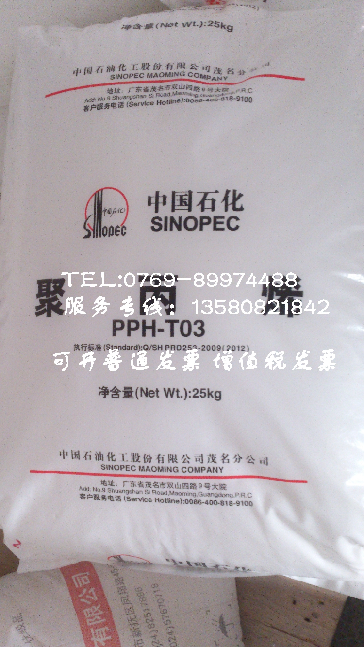 USD 71.25] Plastic raw material PPH-T03 PPPPH-T03 maoming ...