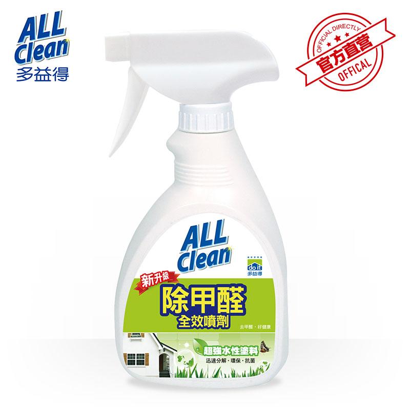 台湾多益得除甲醛喷雾剂甲醛清除剂强力型净化新房装修家具除味