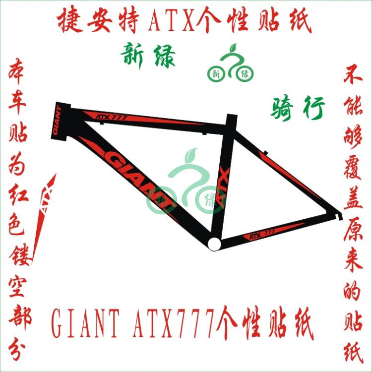 自行车贴纸公路车山地车个性贴捷安特GIANTATX777车架车架贴纸