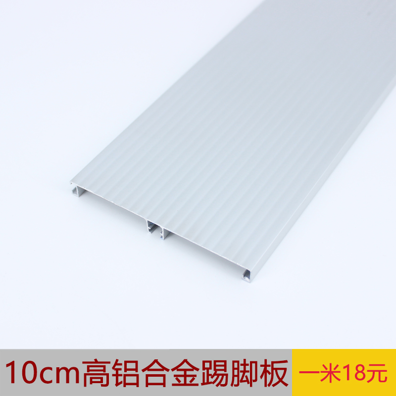 10cm 11cm High Aluminum Skirting Board Kitchen Baffle Skirting Line Cabinet  Floor Kitchen Cabinet Kick Plate Retaining Plate