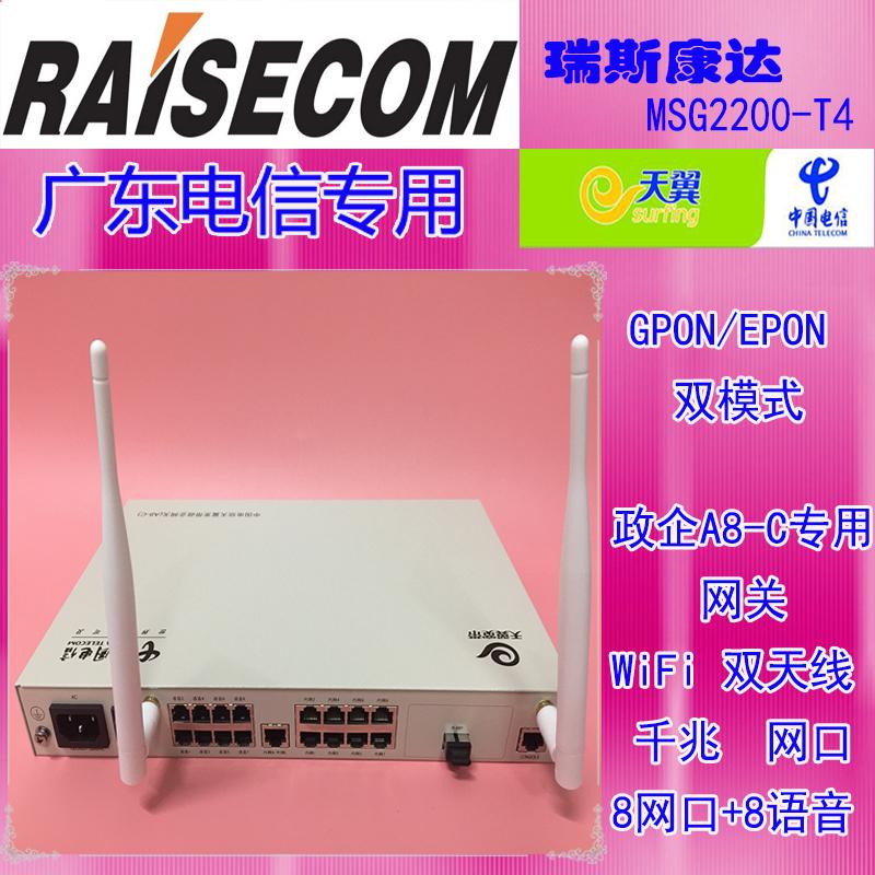 Совершенно новый риз мир достигать A8-C 8+8 GPON свет кот политика цены чистый выключить LAN4 тысяча триллион рот гуандун связь специальный