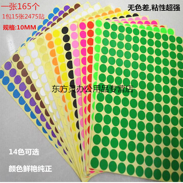 10MM coloured dot stickers round label round label paper, color tag blank stickers 2475 stickers