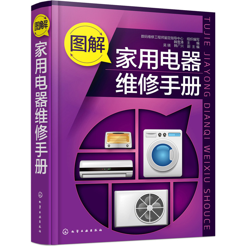 usd 42 25 full reduction diagram home appliance repair manual rh chinahao com General Electric Appliances Manuals Home Appliance ManualsOnline
