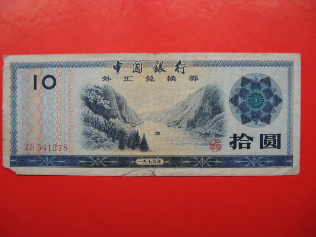 10 Yuan Foreign Exchange Coupon Number Zd541278 Zoom