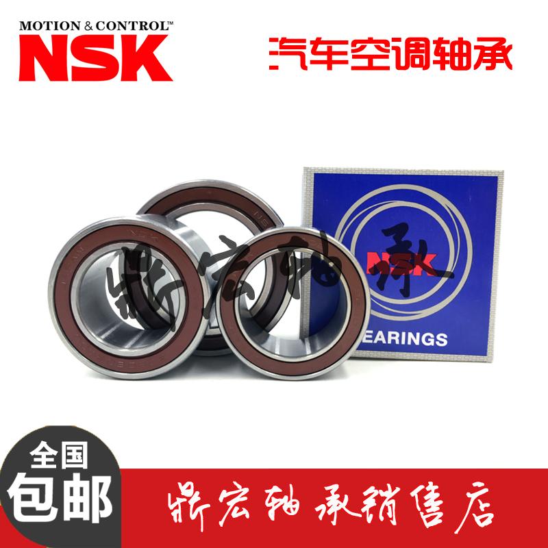 NSK Nhật Bản mang 35BG5222DL2 Kích thước: 35 * 52 * 22mm Máy nén khí mang đầu bơm - Vòng bi