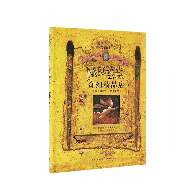 礼物礼品《奇幻精品店》诗一样的书 专为节日和生日提供礼物 唯美插图 诗意如画 读小库 10-12岁