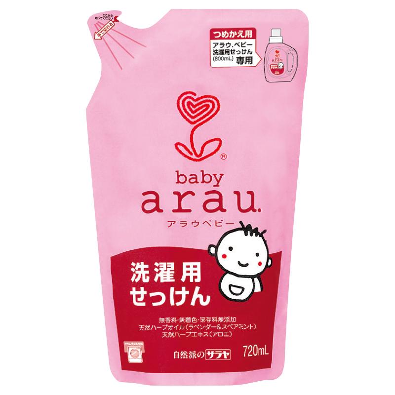亲皙arau婴儿洗衣液替换袋装720ml日本进口宝宝天然莎罗雅洗衣液