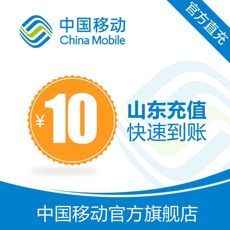 Шаньдун мобильный мобильный телефон звонки заряжать значение 10 юань быстро заряжать прямое обвинение 24 час автоматическая заряжать значение быстро для счет
