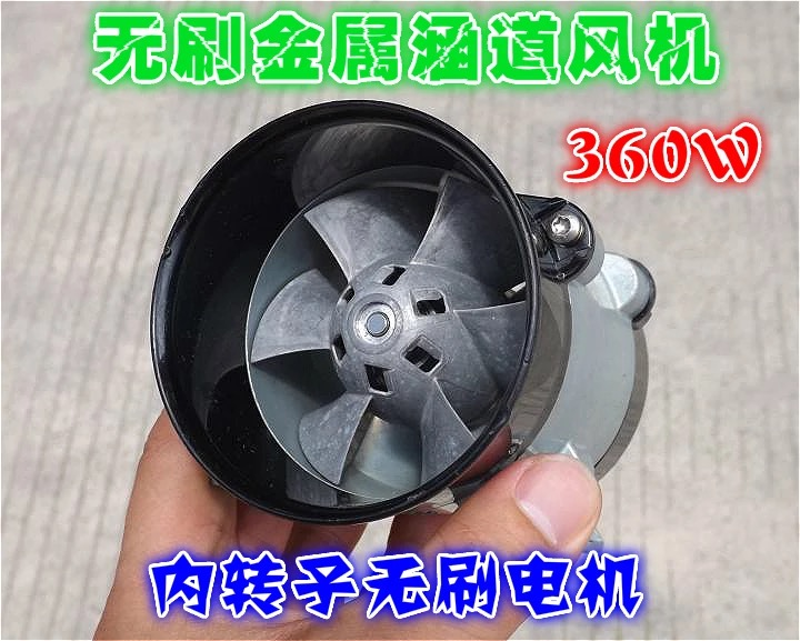 Spot metal ducted inner rotor brushless DC motor high-speed turbine fan air  cushion boat