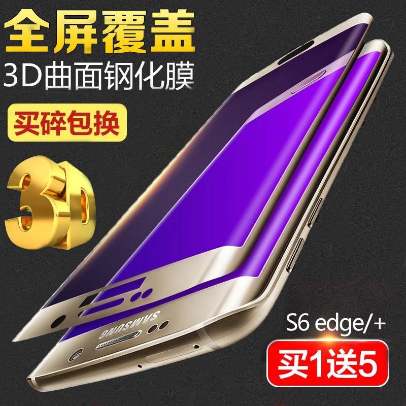 蓝光s6edge+钢化膜3D指纹g9250全屏覆盖g9280防贴膜抗三星曲面