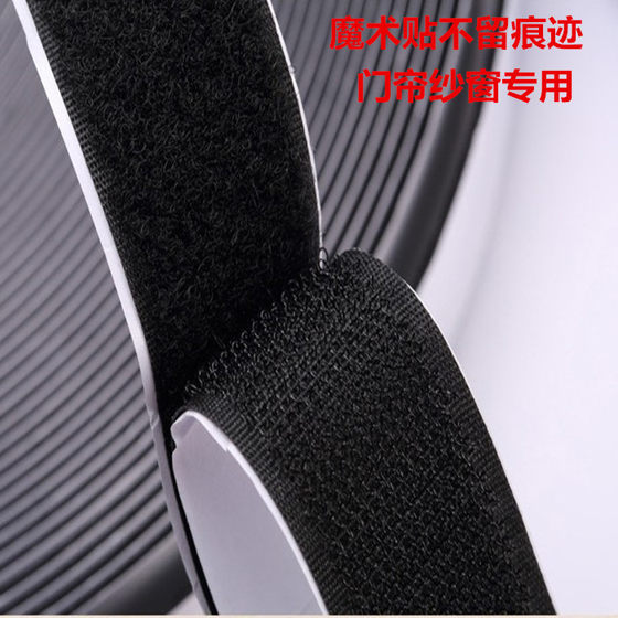 Double Sided Strong Adhesive Velcro Tape With Pin And Mother Buckle Velcro Screens Mosquito Curtain Hook And Loop Fastener Tape Curtain Paste