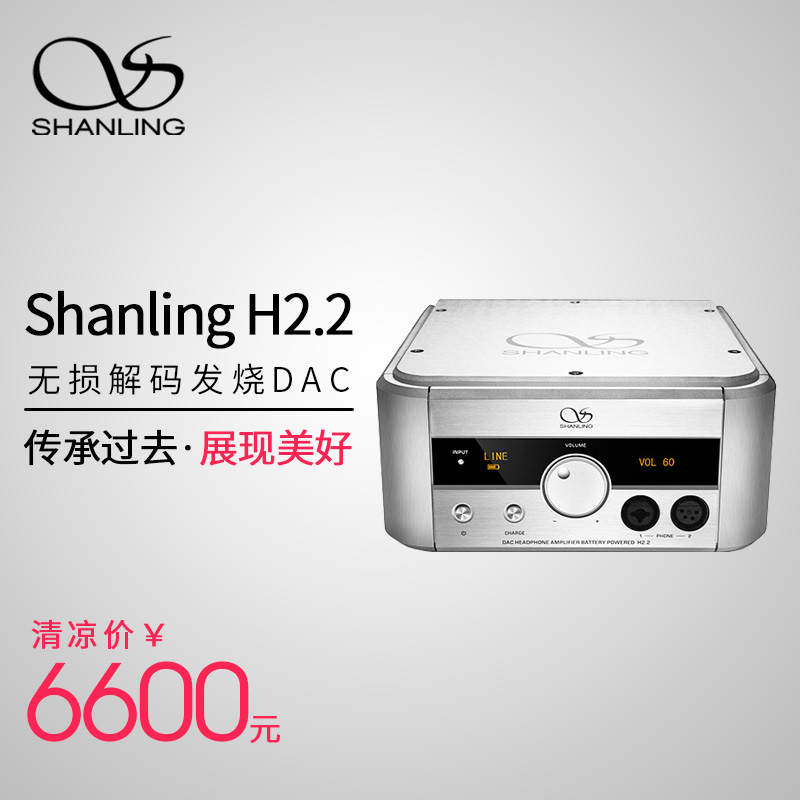 1,167 69] Shan Ling H2 2 DC power supply fully balanced