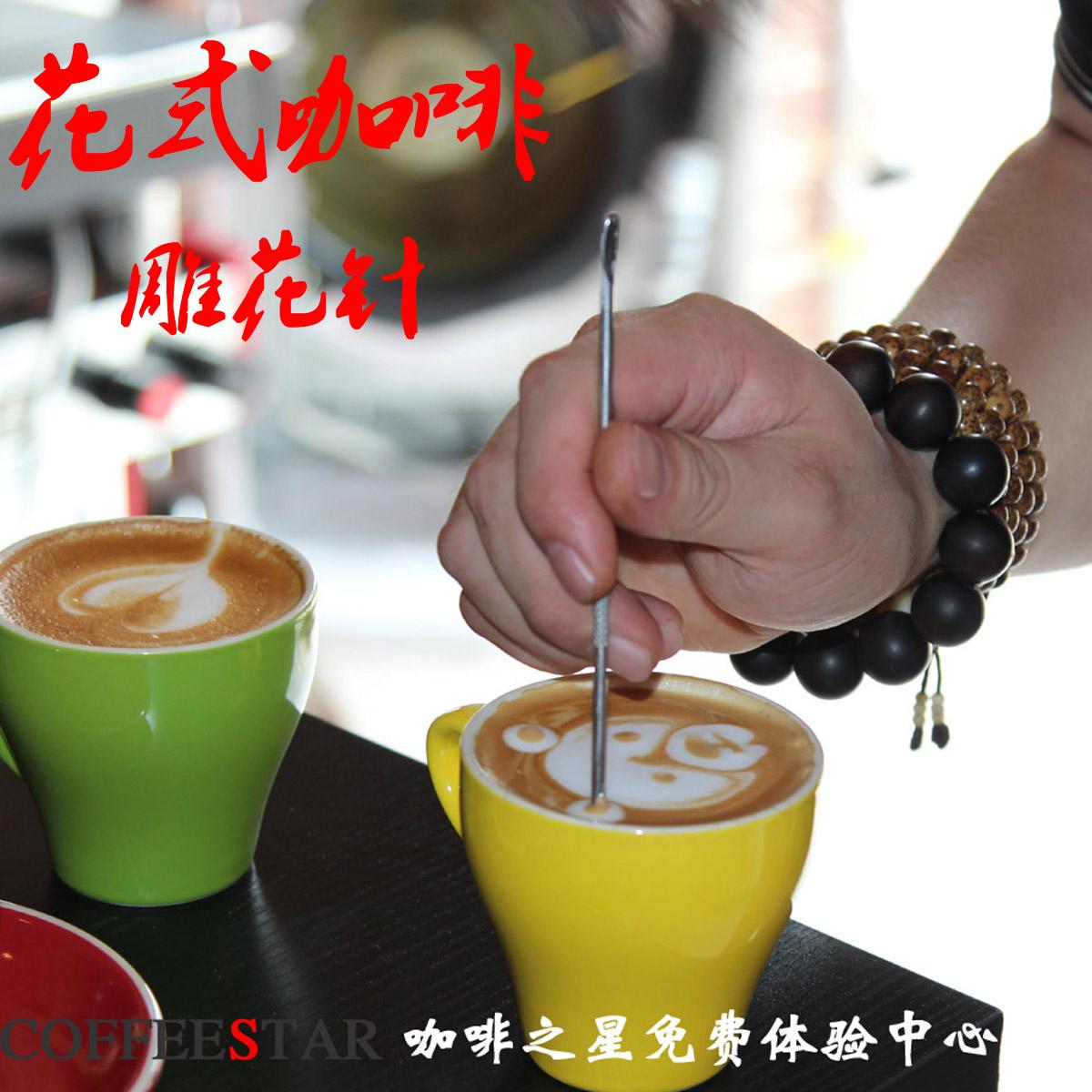 Миксер для взбивания молока *Корейский стиль*вытяните цветок контактный кофе гирлянда иглы из нержавеющей стали резные резной жезл из одного игла кофе звезда