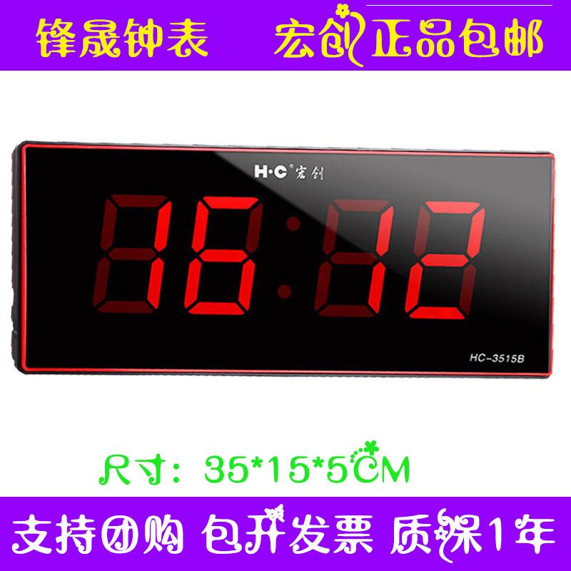 钟表宏创正品大字万年历钟表温度时钟电子表数码多功能客厅挂钟