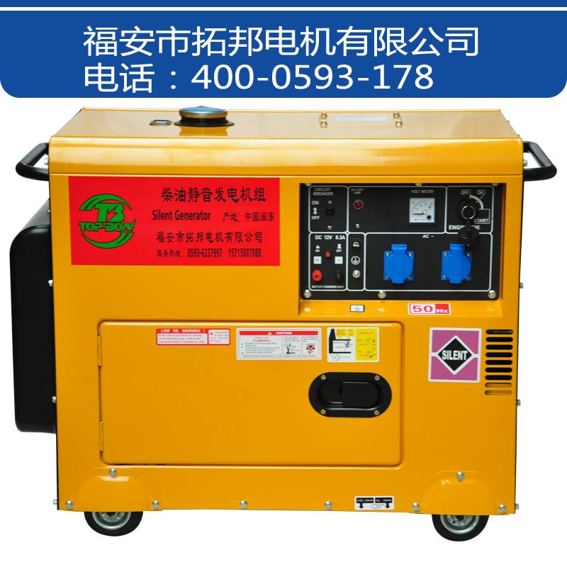 沃尔驰5kw6千瓦8000w小型家用单相220v微型380v柴油发电机组静音