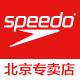 speedo北京專賣店