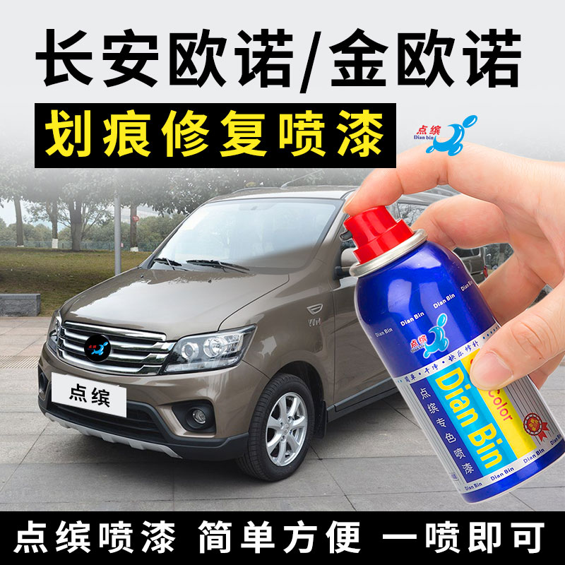 Usd 1403 changan ono tonic lacquer pen sunshine gold brown coffee changan ono tonic lacquer pen sunshine gold brown coffee silver grey car paint scratch repair self solutioingenieria Images