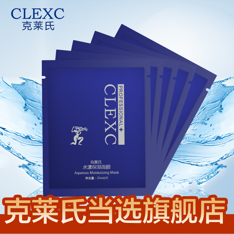 CLEXC/克莱氏专柜正品促销水漾深度滋润保湿补水收缩毛孔面膜女