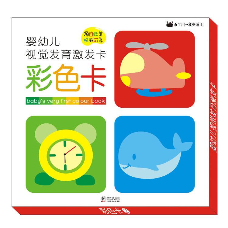婴儿黑白彩色0-1-3岁宝宝视觉激发大卡片早教启蒙书闪卡初生全套
