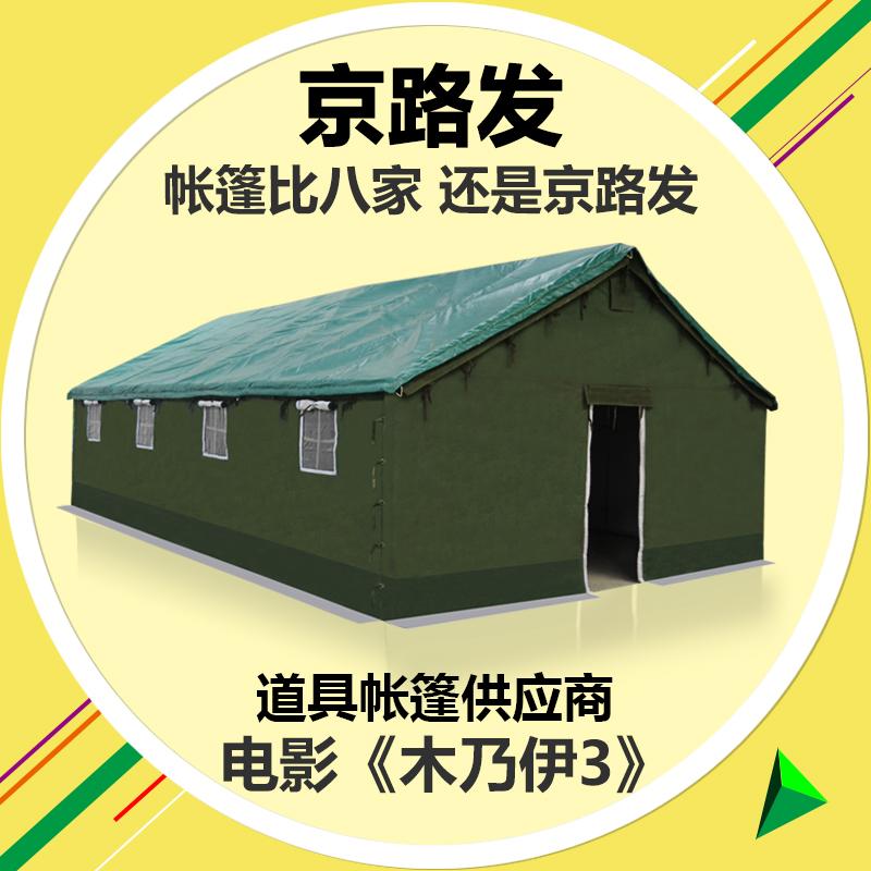 Пекин дорога волосы на открытом воздухе военная промышленность использование строительство работа земля холст хлопок палатка зима инжиниринг сохранить бедствие теплый большой палатка