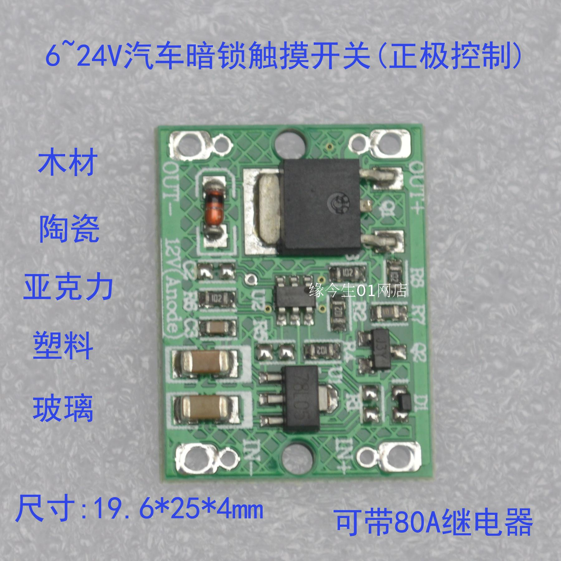Usd 561 Car Built In Lock Headlight Touch Switch Positive Control Time Delay Circuit Module W Vehicle Electrical 12v Smart Panel Relay Board