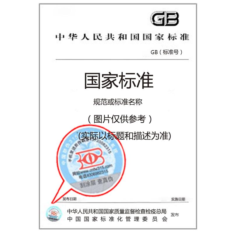 GB 29967-2013 食品安全国家标准 食品添加剂 柠檬酸三乙酯
