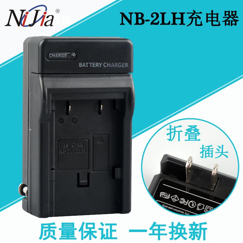 Nijia 佳能 S50 S60 S70 350D 400D S80 G7 G9 电池充电器 NB-2LH