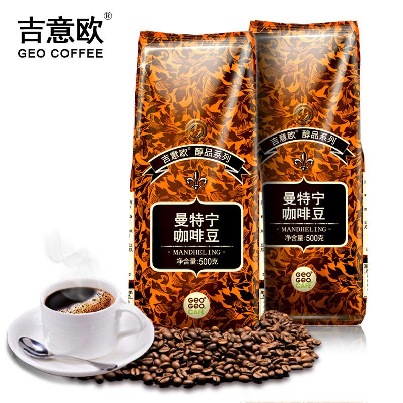 吉意欧曼特宁咖啡豆 香醇无酸新鲜烘焙可现磨纯黑咖啡粉500g