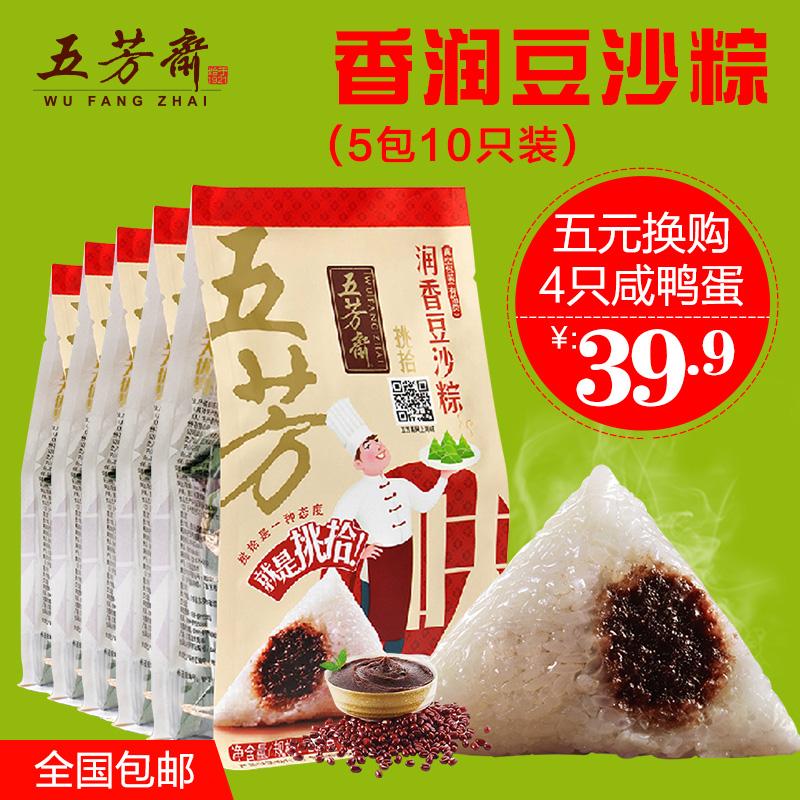 浙江嘉兴五芳斋粽子 新鲜红袍豆沙粽早餐速食食品 甜粽子6只 ^@^