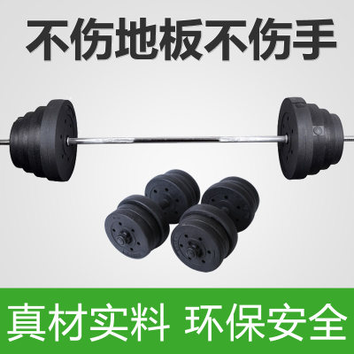 Environmentally friendly barbell set home fitness equipment deep squat 50 kg KG curved small hole barbell dumbbell combination set