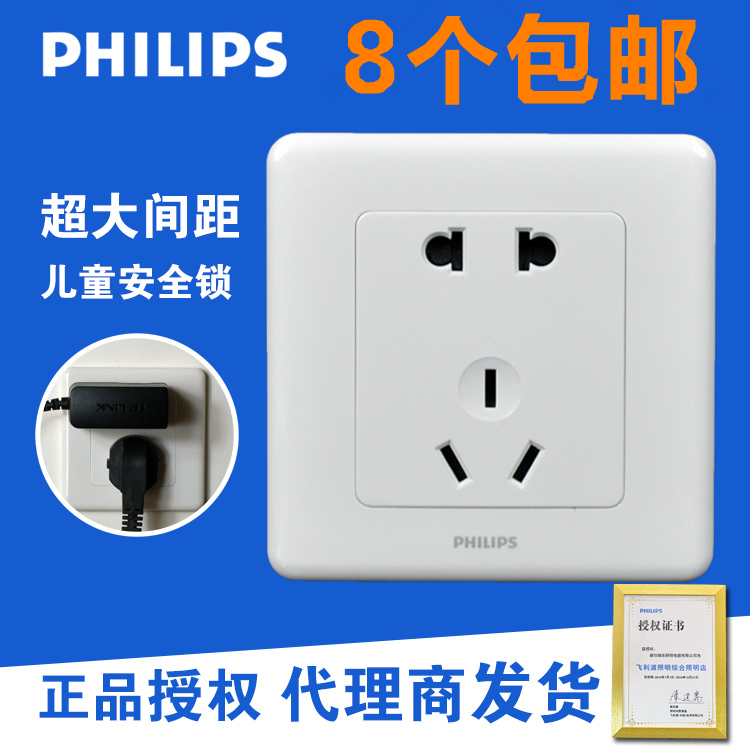 Philips Switch Socket Panel Genuine Monopoly White Orion Series 10A Power Supply The Two Or Three Inserted Five Hole