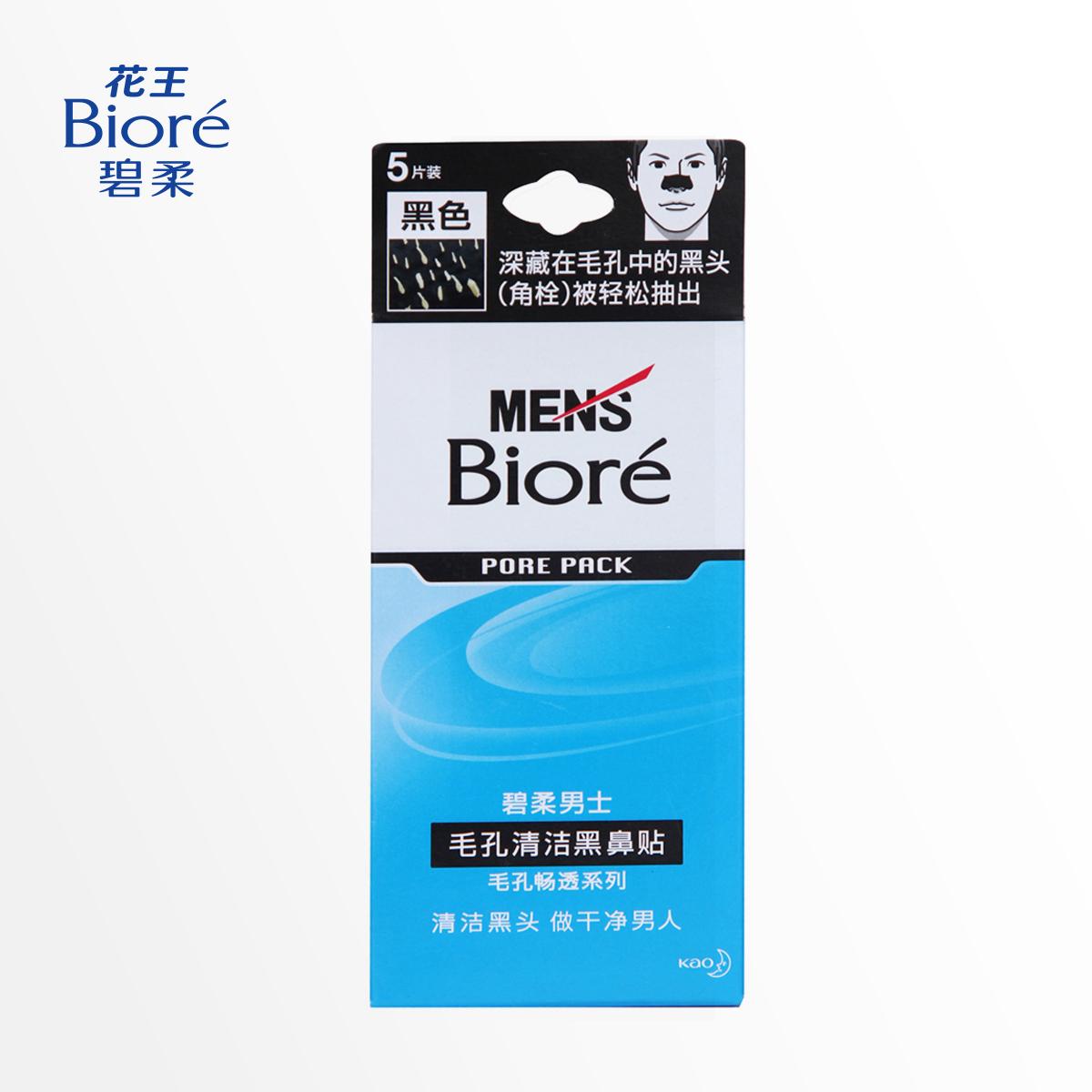 Biore/ цветок король синий мягкий мужской волосы отверстие чистый черный нос паста 5 лист идти черноголовых порошок шип сокращаться волосы отверстие рвать тянуть