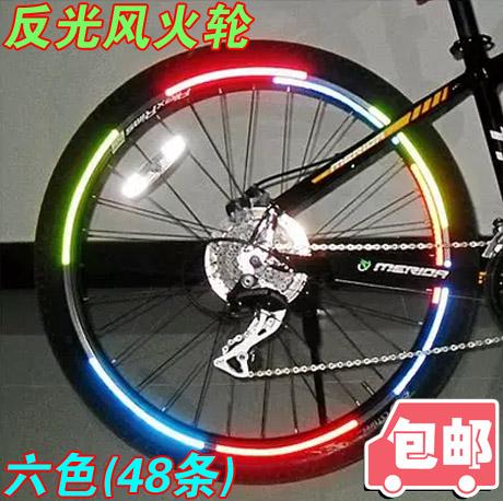 自行车反光贴纸山地车摩托轮胎带v摩托辐条荧光夜光条风火轮车圈管