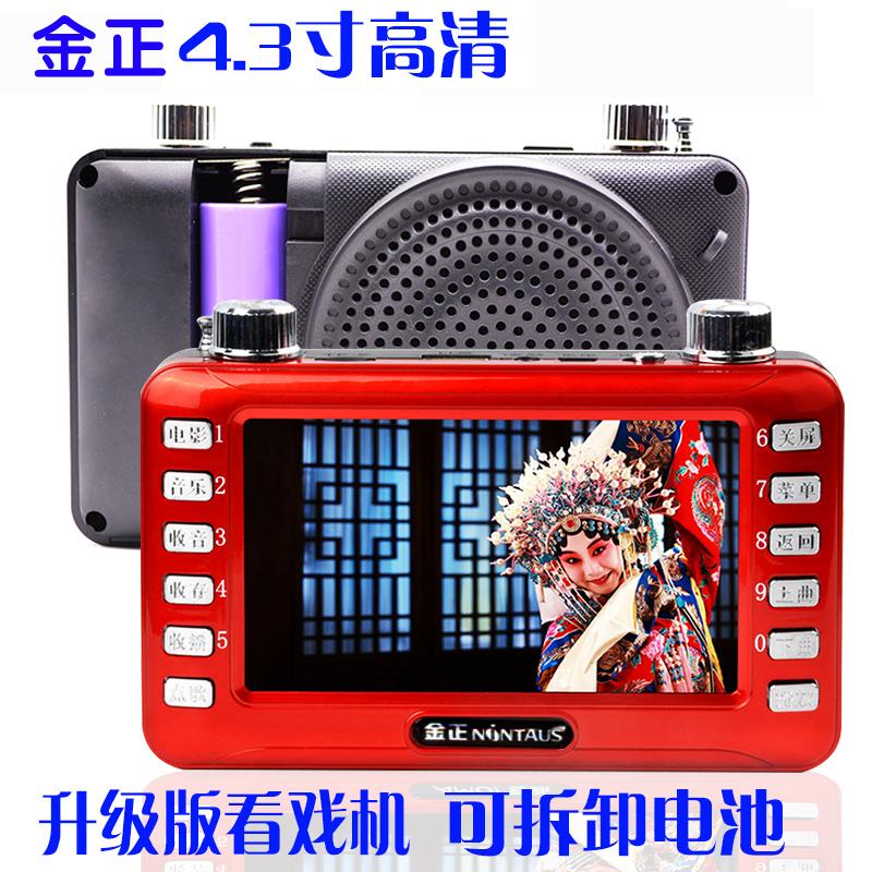 金正4.3寸视频扩音器老人看戏机大功率带屏多功能唱戏机7收音机9