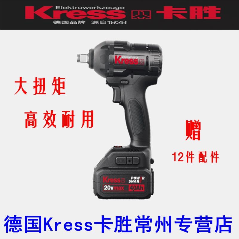 Usd 15877 Kress Katsumi Kiw800 Charging Wrench Electric Wrench
