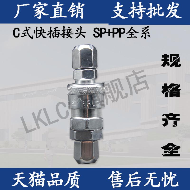 Dụng cụ khí nén súng gỗ súng hơi máy bơm không khí máy nén khí gió C loại tự khóa kết nối nhanh nam nữ đầu 8mm1012