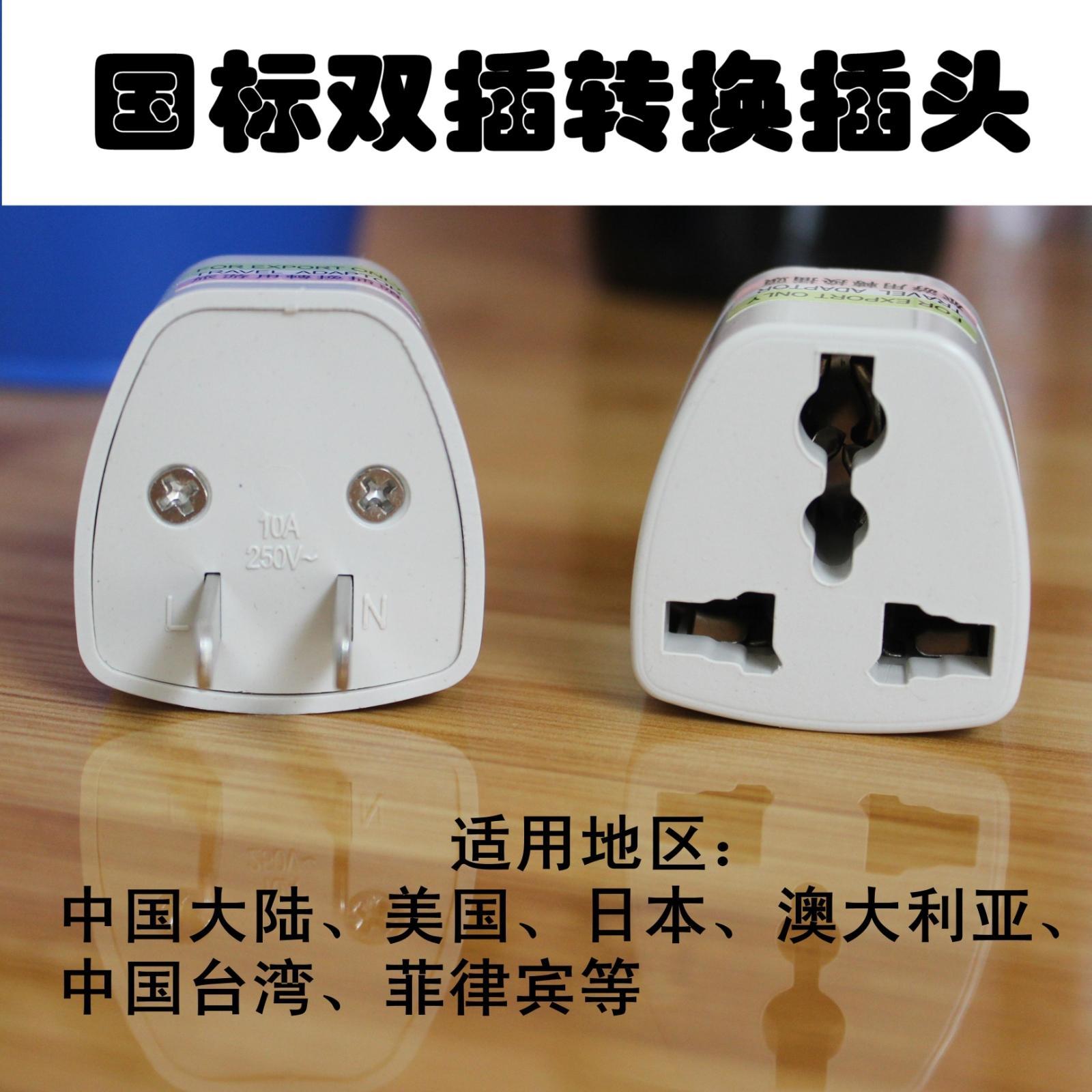 买2送2多用转换插头转换器转换插座国标英标美标欧标多功能转换器