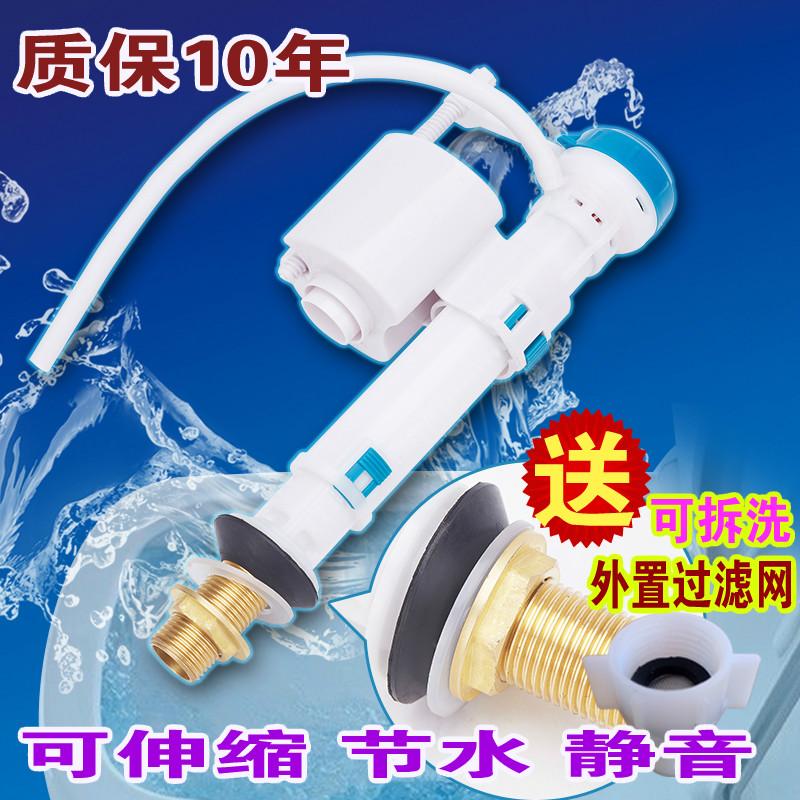抽水马桶上水阀 可伸缩水箱配件 新老式通用座便器蹲便器进水阀