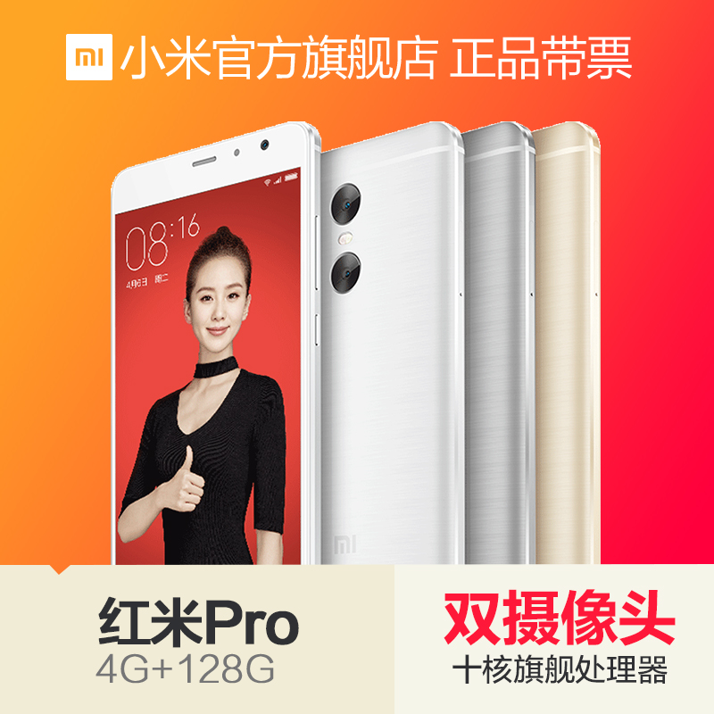 Xiaomi millet red Pro exclusive Edition 128GB 4g smart long standby phone